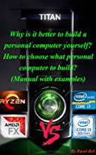 Why is it better to build a computer yourself? How to choose what computer to build?: Example of a personal computer