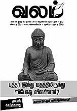 Valam - July 2017 (Tamil Edition)