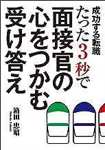 表紙: 成功する転職 たった3秒で面接官の心をつかむ受け答え   箱田忠昭