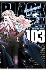 ブラック・ラグーン(3) (サンデーGXコミックス) Kindle版