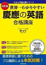 表紙: 人気大学過去問シリーズ 改訂版 世界一わかりやすい 慶應の英語 合格講座 | 関 正生