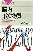 表紙: 脳内不安物質 不安・恐怖症を起こす脳内物質をさぐる (ブルーバックス)   貝谷久宣