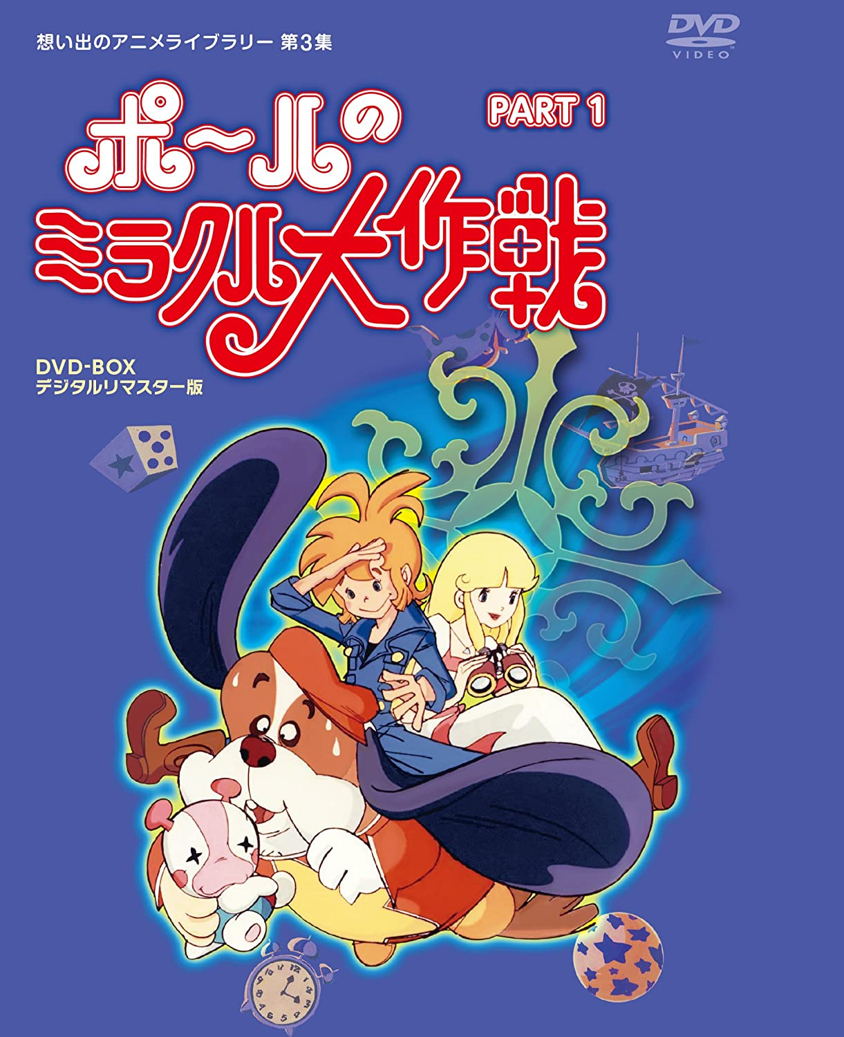 Surprise price Spring new work one after another Animation - Paul's Miraculous Adventure Paul No Miracle Daisaku