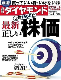週刊ダイヤモンド 2015年11/28号 [雑誌]