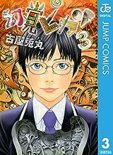 表紙: 幻覚ピカソ 3 (ジャンプコミックスDIGITAL) | 古屋兎丸
