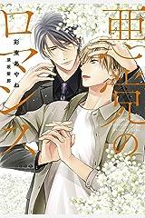 悪党のロマンス (ディアプラス文庫) Kindle版