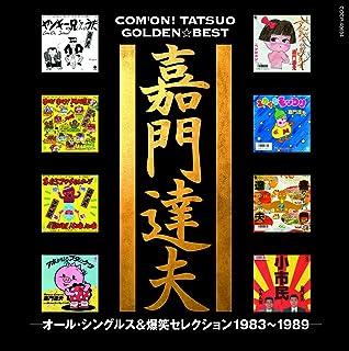 嘉門達夫 ゴールデン☆ベスト オールシングルス&爆笑セレクション1983~1989