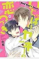いじっぱりヤンキーの恋のつづき (B's-LOVEY COMICS) Kindle版