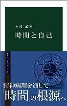 表紙: 時間と自己 (中公新書) | 木村敏