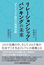 表紙: リレーションシップ・バンキングの未来―ポストコロナ時代の地域金融   新田 信行