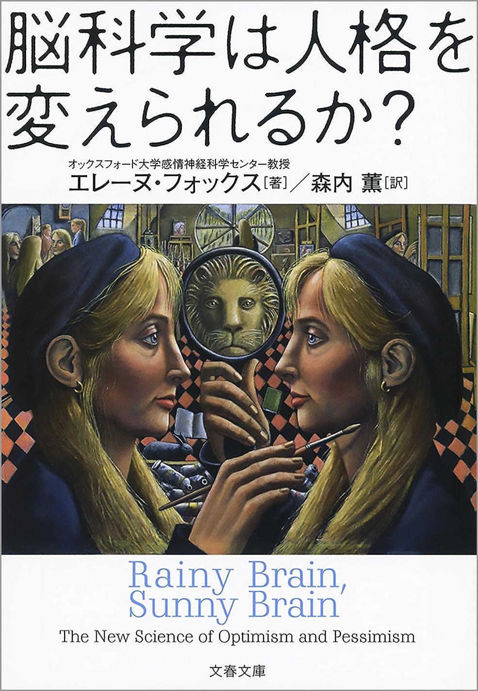 責め不完全な寓話脳科学は人格を変えられるか? (文春文庫)
