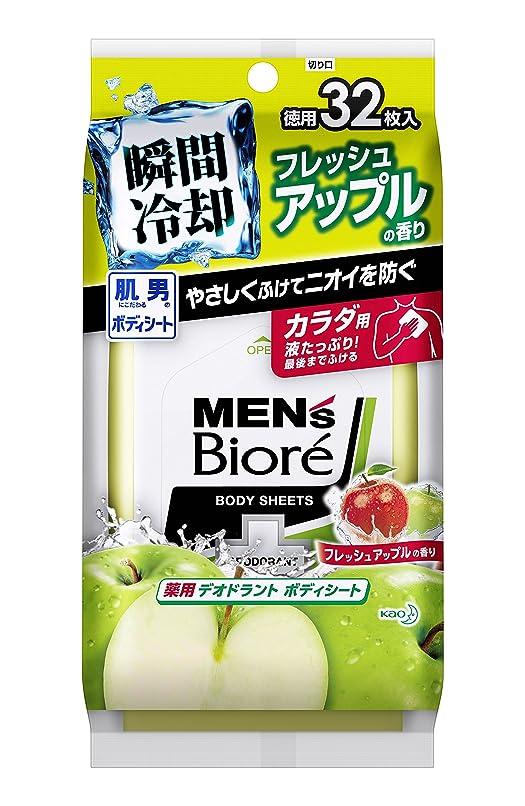 飛行場大学生リボンメンズビオレ 薬用デオドラントボディシート フレッシュアップルの香り 32枚