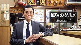 孤独のグルメ Season5 [4K/Ultra HD]