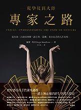 專家之路: 從學徒到大師 Expert: Understanding the Path to Mastery (Traditional Chinese Edition)