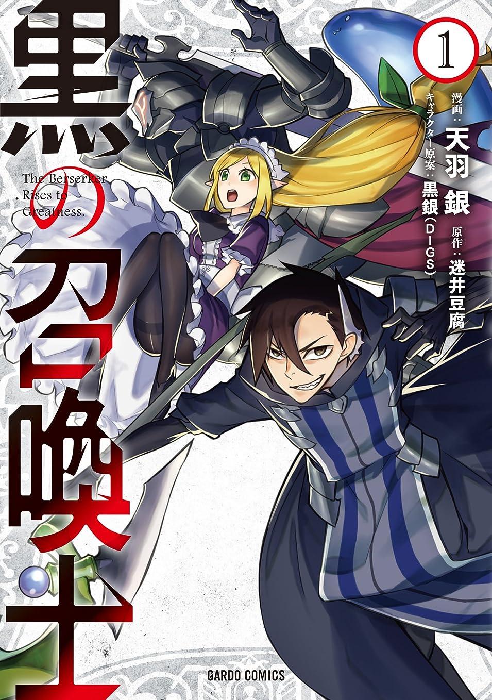 合わせて妻マイルストーン黒の召喚士 1 (ガルドコミックス)