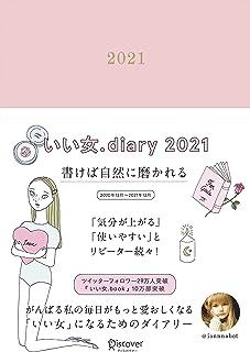 いい女.diary 2021 [四六判]