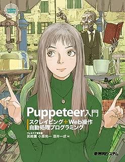 Puppeteer入門 スクレイピング+Web操作自動処理プログラミング