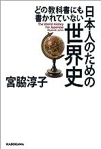 表紙: どの教科書にも書かれていない 日本人のための世界史   宮脇 淳子