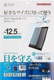 Corresponding to Sanwa 12.5 inch free cutting blue light cut screen protector LCD-125WBCF