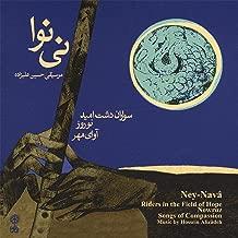 Ney Navâ + Avây-e mehr + Nowruz & Savârân-e dasht-e omid