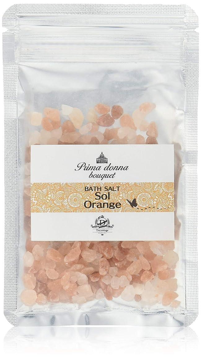 アルカトラズ島ワードローブ王位バスソルト Sol(ソル)(30g)オレンジスイートの香りで癒しのアロマバス(1回分)
