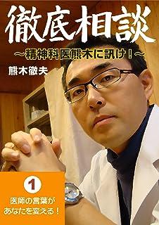 医師の言葉があなたを変える! 徹底相談 ~精神科医熊木に訊け!~