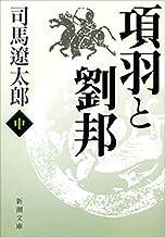 表紙: 項羽と劉邦(中)(新潮文庫) | 司馬 遼太郎