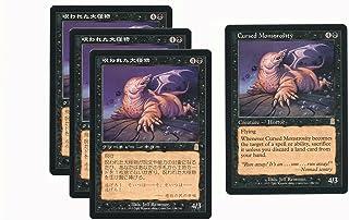 【4枚】マジック:ザ・ギャザリング [オデッセイ] 呪われた大怪物/Cursed Monstrosity