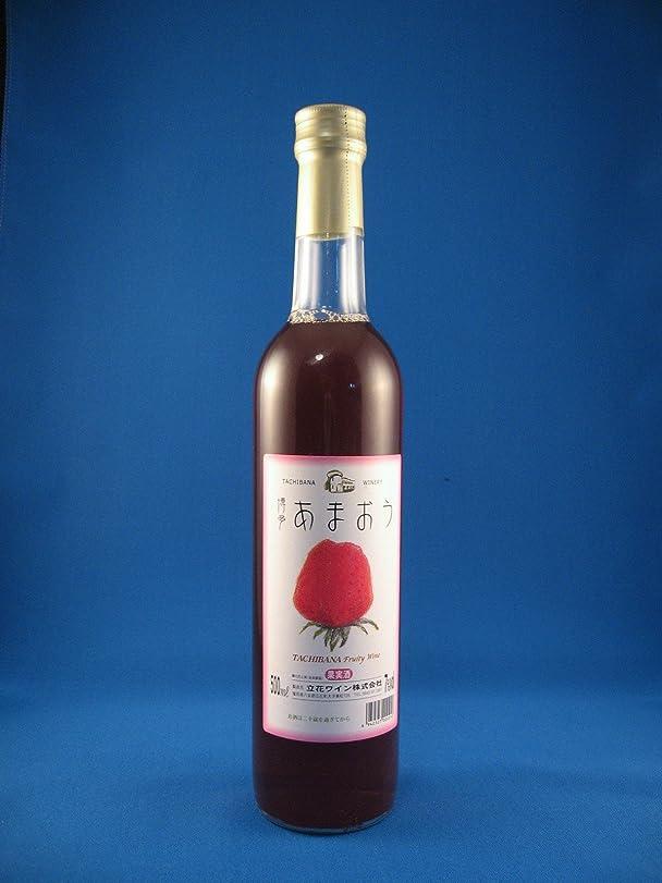 自分の適度に安心【福岡県】高級いちご【博多あまおう】ワイン 立花ワイン あまおういちごワイン 500ml