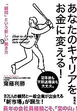 表紙: あなたのキャリアをお金に変える! 「顧問」という新しい働き方 (集英社ビジネス書) | 齋藤利勝
