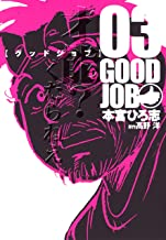 表紙: GOODJOB【グッドジョブ】 3 | 高野洋