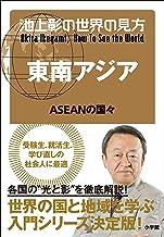 表紙: 池上彰の世界の見方 東南アジア~ASEANの国々~   池上彰