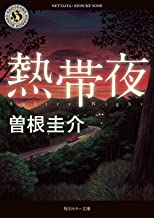 表紙: 熱帯夜 (角川ホラー文庫)   曽根 圭介