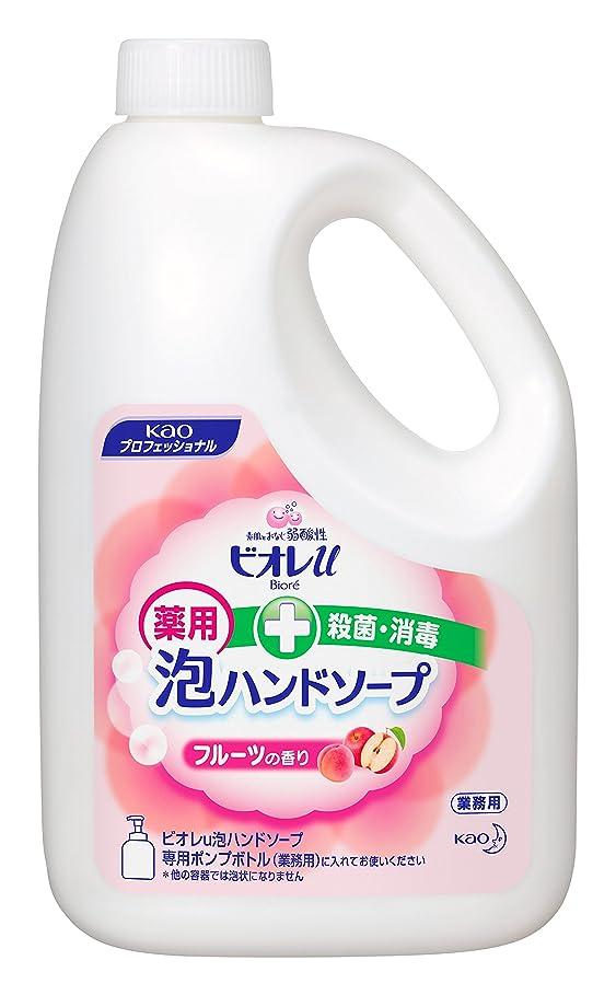 予知それに応じて傑出した【業務用 泡ハンドソープ】ビオレu 泡ハンドソープ フルーツの香り 2L(プロフェッショナルシリーズ)