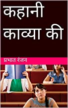 Kahani Kavya ki (Hindi Edition)