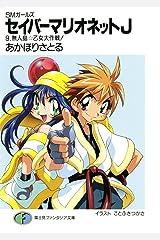 SMガールズ セイバーマリオネットJ9 無人島・乙女大作戦! (富士見ファンタジア文庫) Kindle版