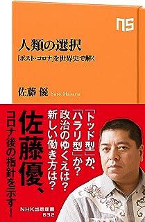 人類の選択 「ポスト・コロナ」を世界史で解く (NHK出版新書)