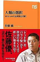 表紙: 人類の選択 「ポスト・コロナ」を世界史で解く (NHK出版新書) | 佐藤 優