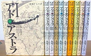 アド・アストラ コミック 1-10巻セット (ヤングジャンプコミックス・ウルトラ)