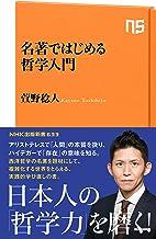 表紙: 名著ではじめる哲学入門 (NHK出版新書) | 萱野 稔人