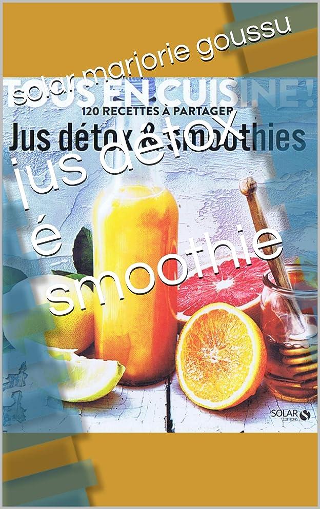 トランクマラソン雄弁なjus  détox  & smoothie (French Edition)