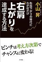 表紙: 右肩下がりの時代にわが社だけ右肩上がりを達成する方法 (角川書店単行本) | 小山 昇
