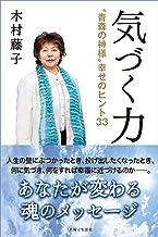 表紙: 気づく力   木村藤子