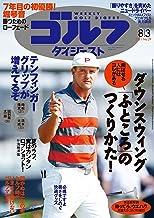 週刊ゴルフダイジェスト 2021年 08/03号 [雑誌]