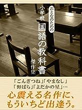 表紙: おとなのための小学校国語の教科書傑作集 | 小川 未明