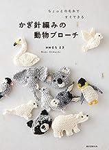 表紙: かぎ針編みの動物ブローチ:ちょっとの毛糸ですぐできる   おおまちまき