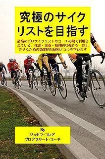 究極のサイクリストを目指す: 最高のプロサイクリストやコーチの間で利用されている、体調・栄養・精神的な強さを、向上させるための効果的な秘密とコツを学びます