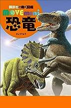 表紙: 恐竜 (MOVE mini) | 講談社