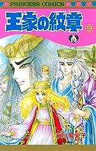表紙: 王家の紋章 9 (プリンセス・コミックス) | 細川智栄子あんど芙~みん