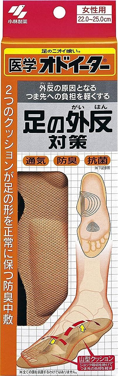 最終的に六雄弁医学オドイーター 足の外反対策 インソール 女性用22cm~25cm 1足